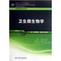 卫生微生物学  第5版_张朝武主编_2012年