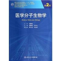 医学分子生物学 第2版  研究生教材_周春燕主编_2014年
