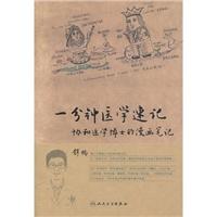 一分钟医学速记  协和医学博士的漫画笔记_舒畅主编_2013年