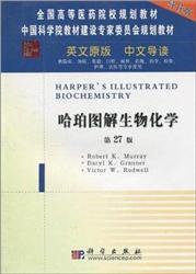 哈珀图解生物化学  第27版  导读版  英文版_默里主编_2010年