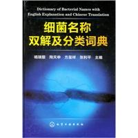 细菌名称双解及分类词典_杨瑞馥等主编_2010年