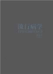 流行病学  第3版 第1卷_王建华主编_2015年