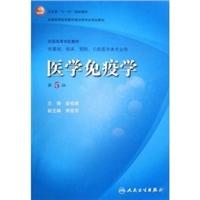 医学免疫学  第5版_金伯泉 主编 2008年