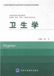 卫生学_北京大学医学教材_邹飞主编_2013年