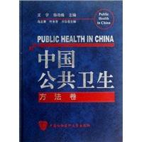 中国公共卫生  方法卷_乌正赉,叶冬青主编_2013年