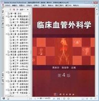 临床血管外科学 第4版_蒋米尔,张培华主编_2014年(附页彩图)