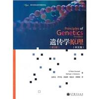 遗传学原理 第3版(中文版)_(美)斯纳司塔徳著_2011年