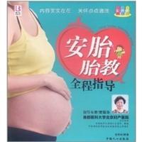 安胎胎教全程指导  彩色版_张秀丽编_2012年