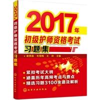 2017年初级护师资格考试习题集_崔景晶,毛雪梅,王凤主编_2016年