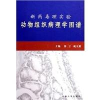 新药毒理实验动物组织病理学图谱_苏宁,姚全胜编_2005年(彩图)
