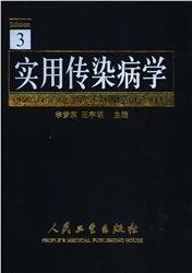 实用传染病学 第3版_李梦东,王宇明主编_2004年