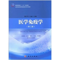 医学免疫学(第二版)_邬于川,左丽主编_2015年