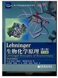 Lehninger生物化学原理 第3版_(美)纳尔逊著_周海梦译_2006年
