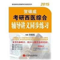 2015贺银成考研西医综合辅导讲义同步练习_ 贺银成编著_2014年