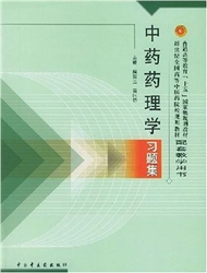 中药药理学习题集_侯家玉,黄国钧主编_2003年
