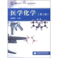 医学化学(第二版)_徐春祥 主编 2008年