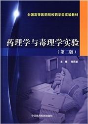 药理学与毒理学实验 第2版_邹莉波主编_2014年