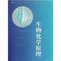 生物化学原理 第2版_杨荣武主编_2012年