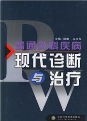 现代普通外科疾病诊断与治疗_尚修万,杨明利,崔庆主编_2012年