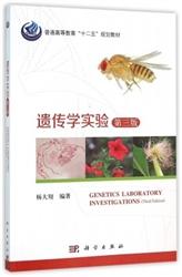 遗传学实验  第3版_杨大翔编_2016年