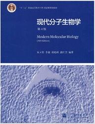 现代分子生物学 第4版_朱玉贤编著_2013年