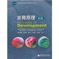 发育原理 第2版_周荣家译_2009年