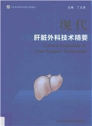 现代肝脏外科技术精要_丁义涛主编_2016年