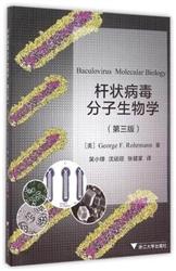 杆状病毒分子生物学  第三版_(美)罗尔曼著 吴小锋译_2015年