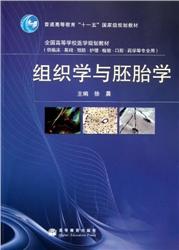 组织学与胚胎学_徐晨主编_2009年