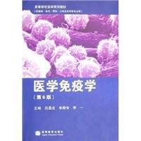 医学免疫学(第6版)  吕昌龙 主编 2008年