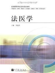 法医学 李连宏主编2011年