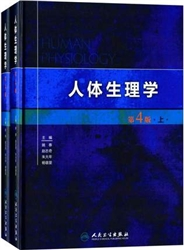 人体生理学  第4版 上下册_姚泰主编_2015年