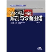 消化系统内镜解剖与诊断图谱  第二版_尉秀清,王天宝主编_2014年