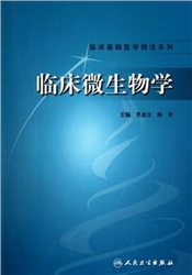 临床微生物学_贾战生主编_2010年