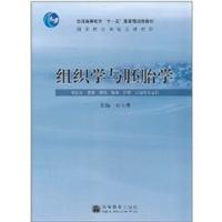 组织学与胚胎学  石玉秀 主编 2007年