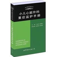 小儿心脏外科重症监护手册_丁文祥,苏肇伉主编_2009年