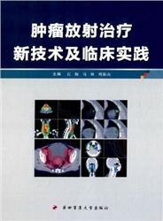 肿瘤放射治疗新技术及临床实践_石梅,马林主编_2015年(彩图)