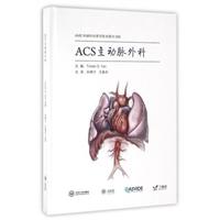 ACS主动脉外科_孙晓宁,王春生译_2015年(彩图)