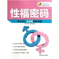 性福密码_《大众医学》编辑部汇编_2014年