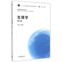 生理学  第3版_王庭槐主编_2015年(彩图)