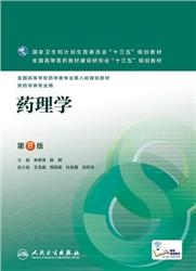 药理学  第8版_供药学类专业用_朱依谆,殷明主编_2016年