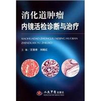 消化道肿瘤内镜活检诊断与治疗_王强修,刘晓红主编_2010年