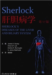 Sherlock肝胆病学 第12版_(英)多丽著 郑明华译_2014年(彩图)