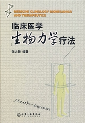 临床医学生物力学疗法_张大新编著_2008年