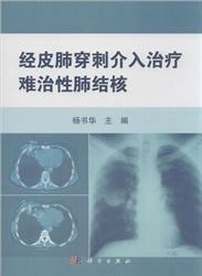 经皮肺穿刺介入治疗难治性肺结核_杨书华主编_2014年