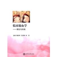 临床输血学  理论与实践_傅启华,王学锋,向东主编_2014年