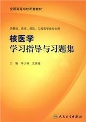 核医学学习指导与习题集_李少林,王荣福主编 2008年
