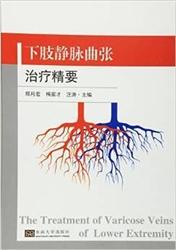 下肢静脉曲张治疗精要_郑月宏,梅家才,汪涛主编_2016年(彩图)