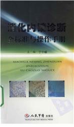 消化内镜诊断金标准与操作手册  于中麟 主编 2009年