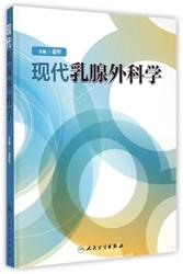 现代乳腺外科学_姜军著__2014年(彩图)